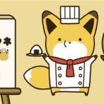 タヌキとキツネカフェ イメージ