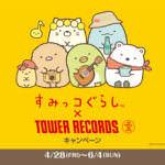 タワーレコード メイン