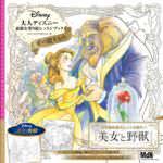 大人ディズニー 愛の贈りもの 素敵な塗り絵レッスンブック