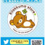 リラックマストア大阪梅田店の公式Twitter