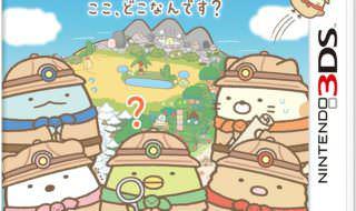日本コロムビア「ニンテンドー3DSソフト すみっコぐらし ここ、どこなんです?」