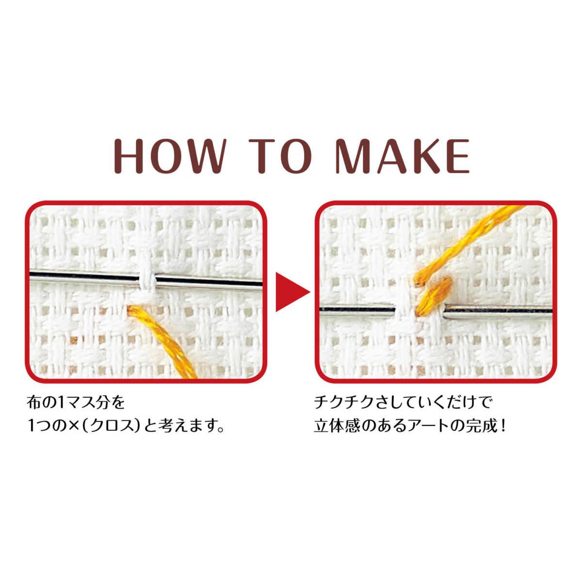 彩葉・キャラクタークロスステッチ手作りキット 作り方