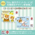 Edy-楽天ポイントカード リラックマ レモンパンケーキ / だららっこ