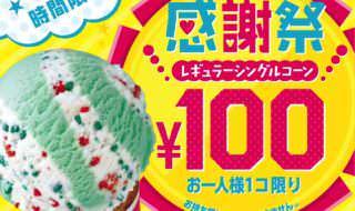 アイスクリームの日感謝祭