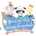 サンリオ「ユーリ!!! on ICE×サンリオキャラクターズ コラボレーション」