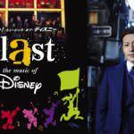 「ブラスト!:ミュージック・オブ・ディズニー」特別番組イメージ
