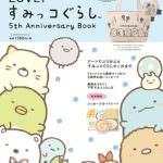 宝島社「LOVE!すみっコぐらし 5th Anniversary Book」