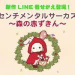 LINE着せかえ「センチメンタルサーカス~森の赤ずきん~」