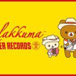 リラックマモバイルサイト「リラックマ × TOWER RECORDSコラボキャンペーン 2017」