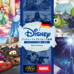 ドイツ製インポート壁紙 ディズニーシリーズ