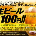 カフェ・カイラ横浜 メイン