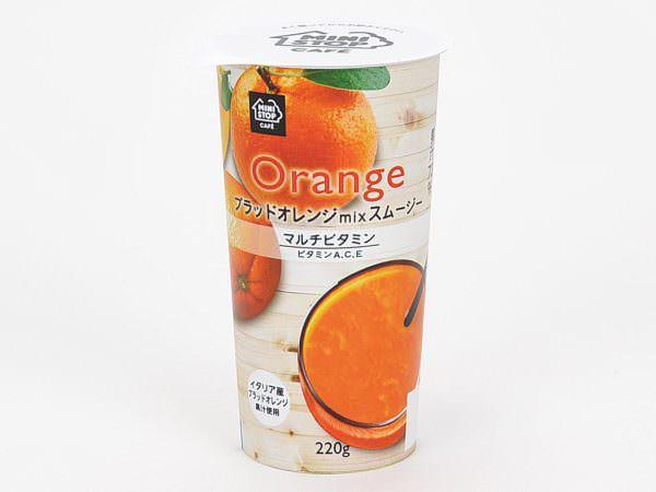ブラッドオレンジ mix スムージー