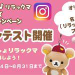 リラックマ公式Instagram「いつでもいっしょ♪リラックマ シリーズ」フォトコンテスト