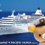 日本クルーズ客船「クルーズ客船ぱしふぃっく びいなす×リラックマ グッズ」