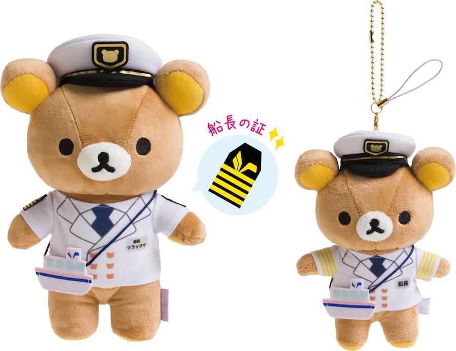 日本クルーズ客船「クルーズ客船ぱしふぃっく びいなす×リラックマ グッズ」 ぶらさげぬいぐるみ