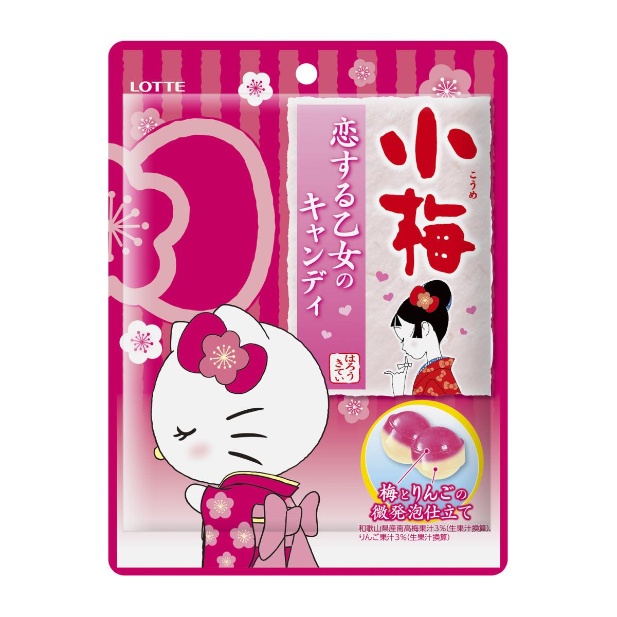 小梅とハローキティ 恋する乙女のキャンディ キティ