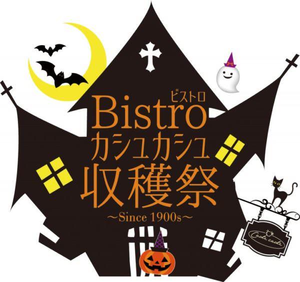 浦安ブライトンホテル東京ベイ「Bistro カシュカシュ収穫祭~Since1900s~」