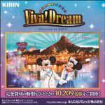 キリンビバレッジ史上初東京ディズニーシーⓇを貸切!キリンビバレッジ「Viva! Dream キャンペーン」