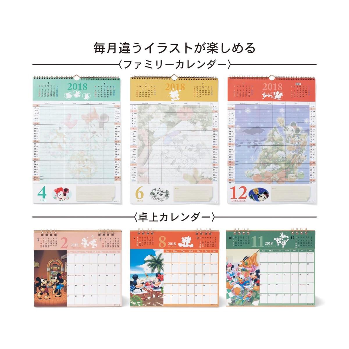 カタログ表紙がカレンダーで楽しめる!ベルメゾン ディズニーデザイン