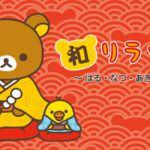 博多阪急 和リラックマ展