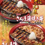 すき家「さんま蒲焼き丼」
