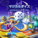ディズニーマジカルダイス:エンチャンテッド・ボード・ゲーム メイン