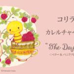 コリラックマストア「コリラックマ×カレルチャペック紅茶店 コラボアイテム先行発売」