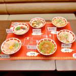 バーミヤン「6種味くらべ ご当地ラーメン祭り」集合