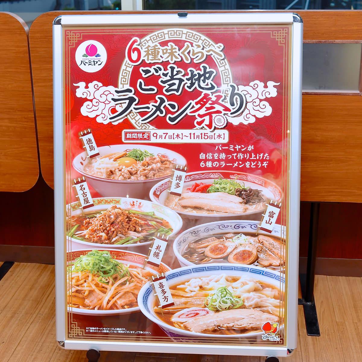 バーミヤン「6種味くらべ ご当地ラーメン祭り」ポスター