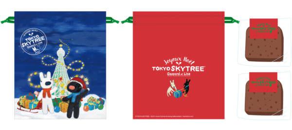 東京スカイツリー☆リサとガスパール チョコレートケーキ 巾着入り(2個入)