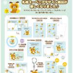 リラックマストア札幌店「札幌スーベニアデザイン商品 11種類」