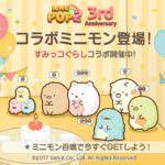 すみっコぐらし×LINEゲーム「LINE POP2」 コラボレーション コラボミニモン