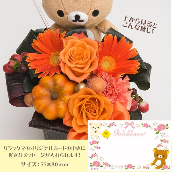 季節のアレンジメントフラワーギフト(オータム・リラックマ) 上から見た写真