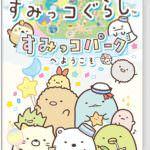 日本コロムビア「Nintendo Switchソフト すみっコぐらし すみっコパークへようこそ」