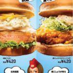 秋鮭バーガー』、『黒こしょうマヨチキンバーガー』