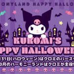 ハーモニーランド「KUROMI'S HAPPY HALLOWEEN?」