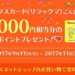 サンエックスネットショップ「サンエックスカード(リラックマ)」ご入会・ご利用キャンペーン