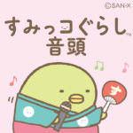 西武福井店「すみっコたちがやってくる~いっしょに踊ろうすみっコぐらし音頭~」