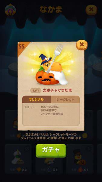 ぐでたま かぼちゃ