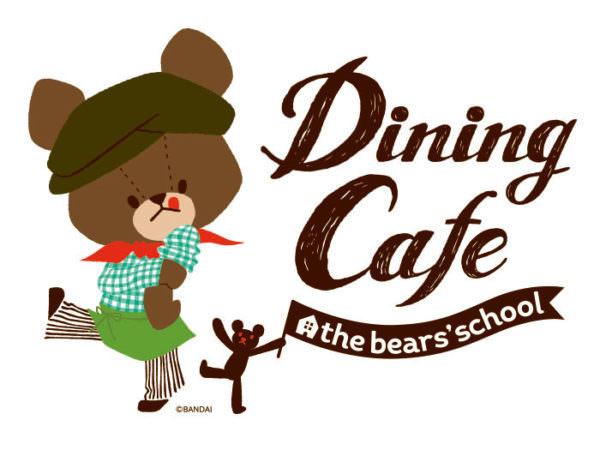くまの学校カフェ メイン