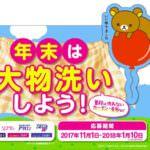 LION「リラックマ LION 年末大洗濯キャンペーン」