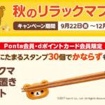 ローソン「秋のリラックマフェア 箸&箸置きセットプレゼント」