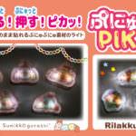 東京ミモレ「ぷにゅ PIKA! リラックマ クリスマス&すみっコぐらし クリスマス」