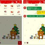 LINE着せかえ「リラックマのクリスマス」テーマ 画面1
