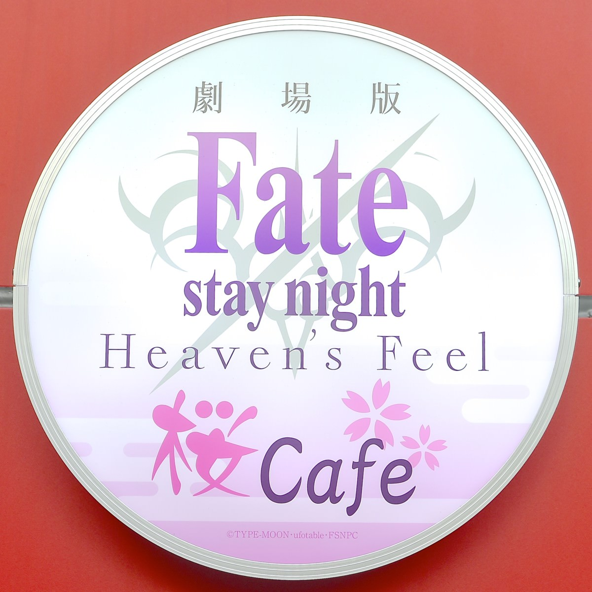 劇場版 「Fate/stay night [Heaven's Feel] 」桜cafe 看板