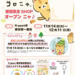 K-spot東京駅店&リラックマストア「ころころコロニャ 期間限定shopオープン&めりーくりすニャすキャンペーン開催」