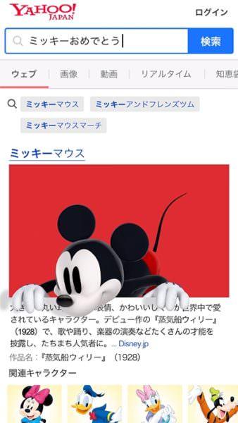 Yahoo!検索 ミッキーマウスお誕生日特別企画
