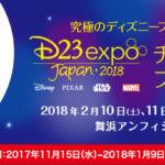 ベルメゾン ディズニーファンイベント「D23 Expo Japan 2018」チケットプレゼントキャンペーン