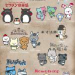 日本コロムビア&サンエックス「音戯の譜 もう一つの公式Twitter【音戯(おとぎ)のうら】オープン」