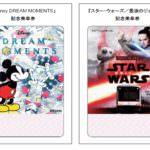 東急電鉄「Disney DREAM MOMENTS」オリジナル記念乗車券